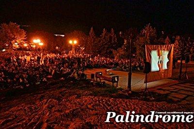 В Луганске прошел кинопоказ под открытым небом (фото), фото-1
