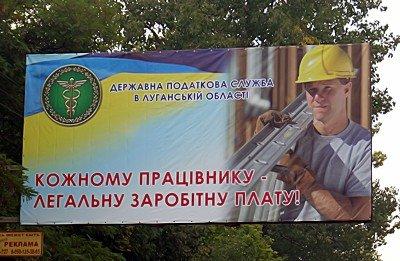 Социальная реклама на билбордах Луганщины призывает платить налоги (фото), фото-1