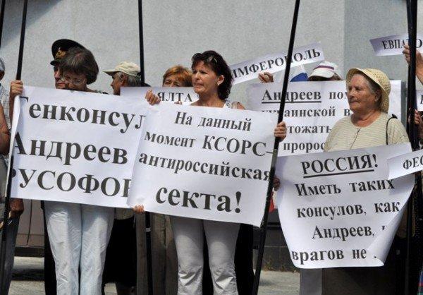 В Симферополе митинговали против российского консула в Крыму (фото), фото-3