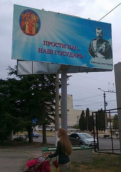 В Севастополе на бигбордах появился Николай II: «Прости нас, наш государь!» (фото), фото-1