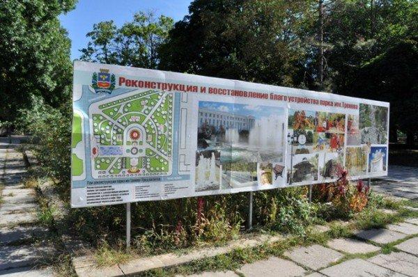 Реконструкция парка Тренева начнется уже в этом году (фото), фото-4