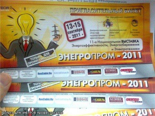Губернатор Днепропетровщины хочет посадить область на жесткую энерго-диету, фото-1