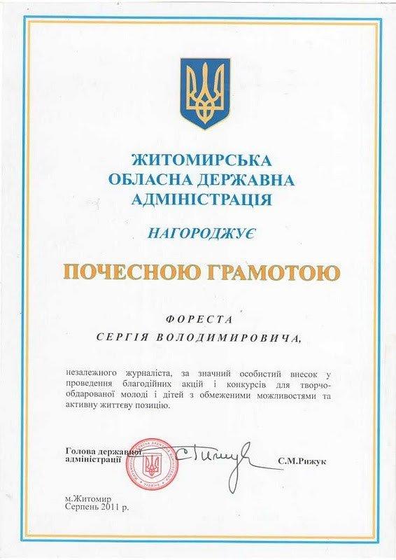 Житомирського журналіста відзначили почесною грамотою (ФОТО), фото-1