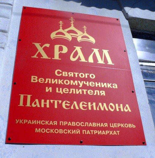 В Луганске в здание бывшего детсада поселилась церковь, фото-6