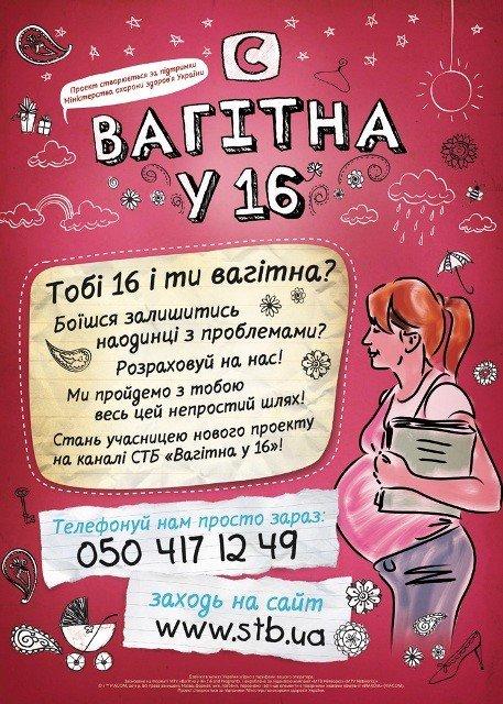 В Горловке ищут беременных 16-летних девушек для съемок в реалити-шоу, фото-1