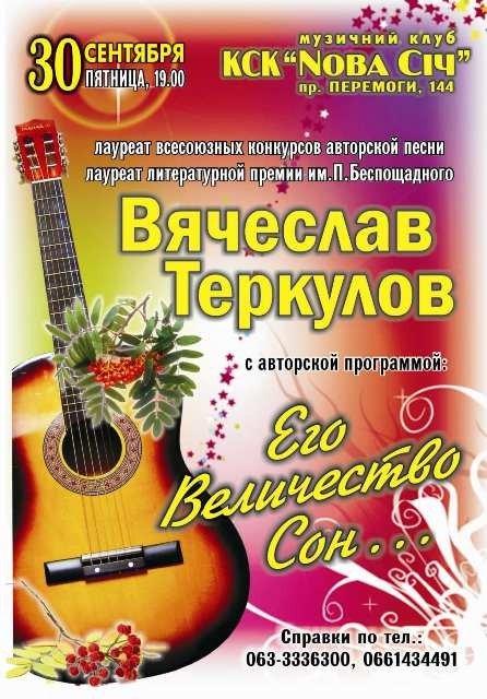 Горловчан приглашают на «сольник» проректора иняза, фото-1