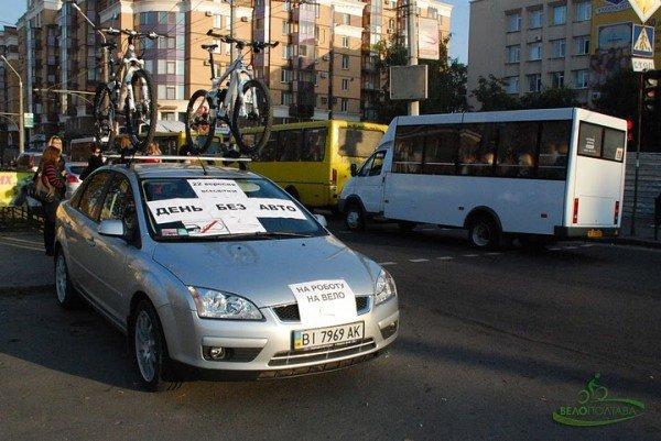 Всемирный день без авто в Полтаве (ФОТО), фото-2