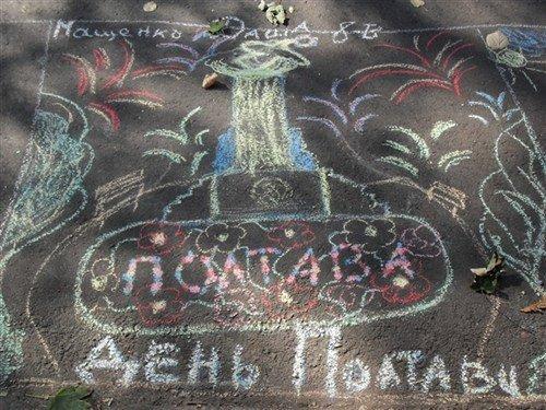 В Полтаві на асфальті діти малювали місто (ФОТО), фото-3