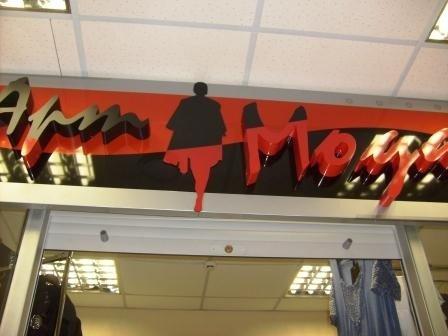 ТЦ «Парус» - качественный шопинг и отличные цены, фото-2