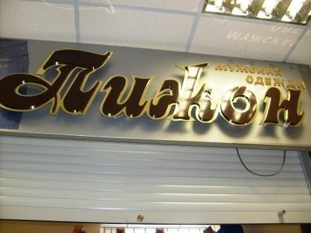 ТЦ «Парус» - качественный шопинг и отличные цены, фото-6