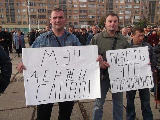 В Горловке прошел митинг против повышения коммунальных тарифов (фото и видео), фото-1