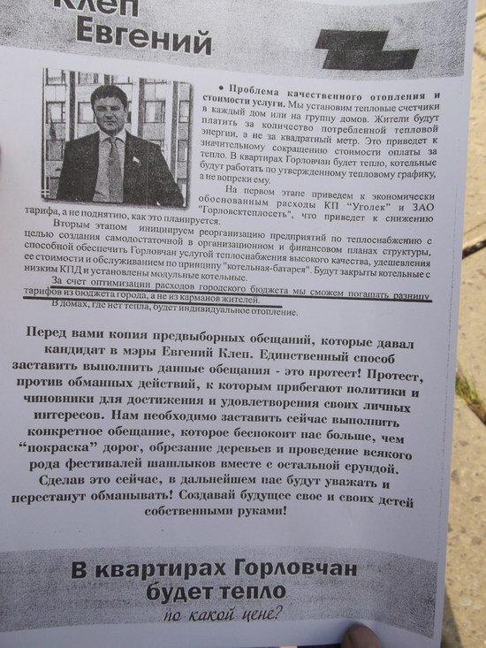 В Горловке прошел митинг против повышения коммунальных тарифов (фото и видео), фото-2