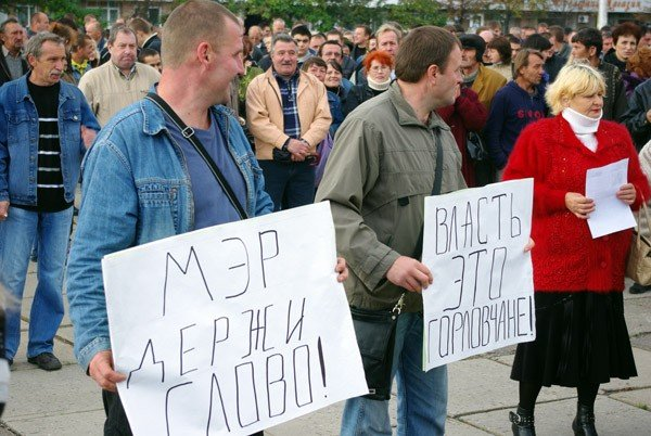 Около тысячи горловчан вышли на улицу, дабы спросить с мэра о выполнении его обещаний, фото-1