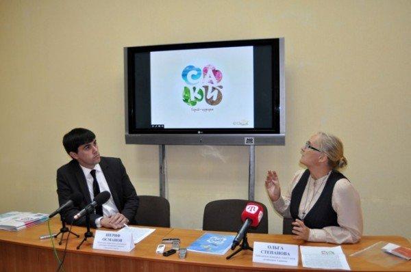 В Симферополе презентовали логотип города Саки (фото), фото-2