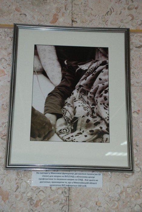 Сегодня в Николаевской библиотеке открылась фотовыставка «Один день неизлечимого больного» (ФОТО), фото-2