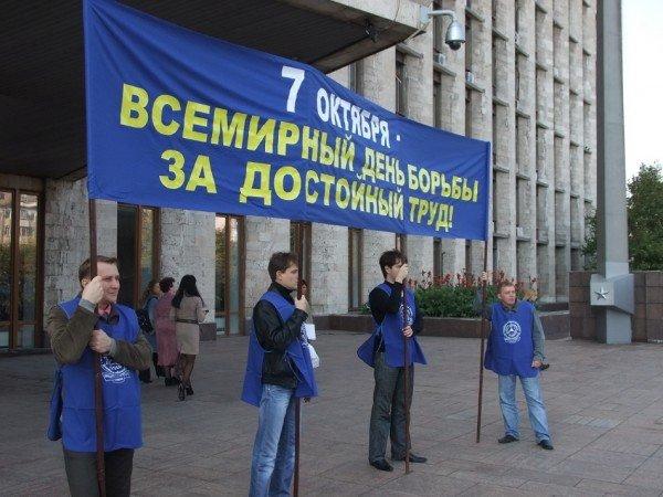 В Донецке профсоюзы провели митинг в честь Всемирного дня действий за достойный труд (фото), фото-1