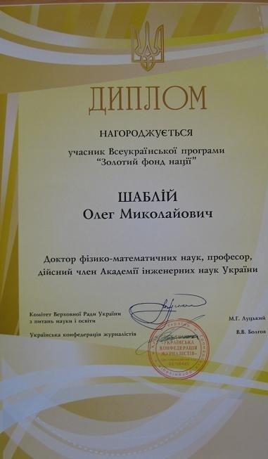 Тернополянин увійшов у «Золотий фонд нації», фото-1