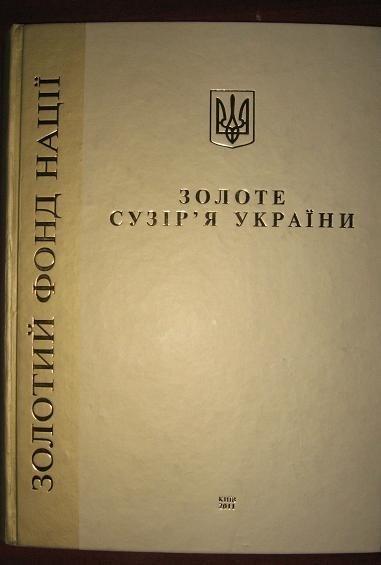 Тернополянин увійшов у «Золотий фонд нації», фото-2