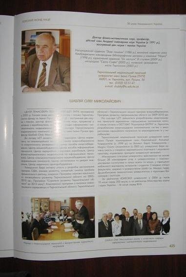 Тернополянин увійшов у «Золотий фонд нації», фото-3