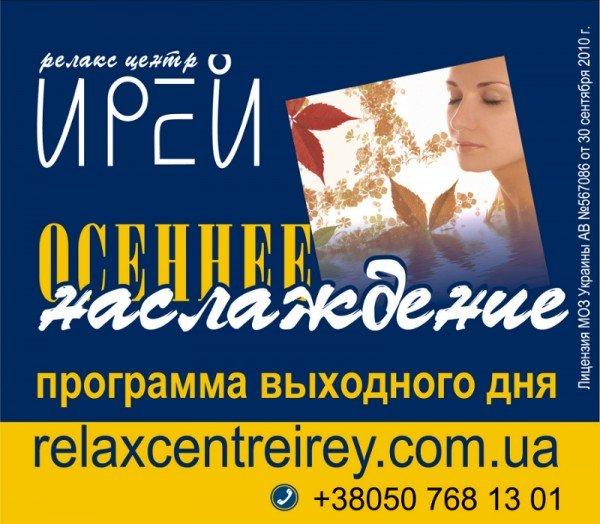 Релакс центр «Ирей» - отдых в новом формате (фото), фото-1