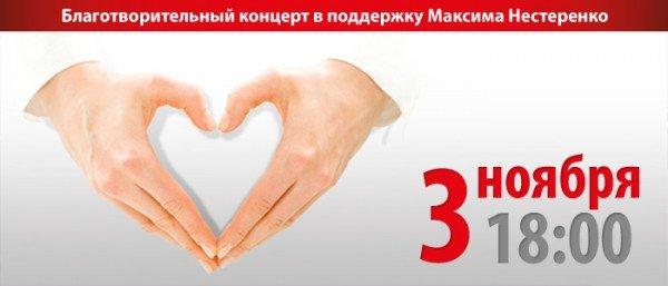 Благотворительный концерт с участием финалистов талант-шоу канала СТБ  «Україна має талант» и Х-Фактор, фото-1