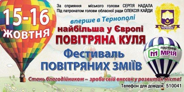 Подивись на Тернопіль з висоти журавлиного польоту, фото-1