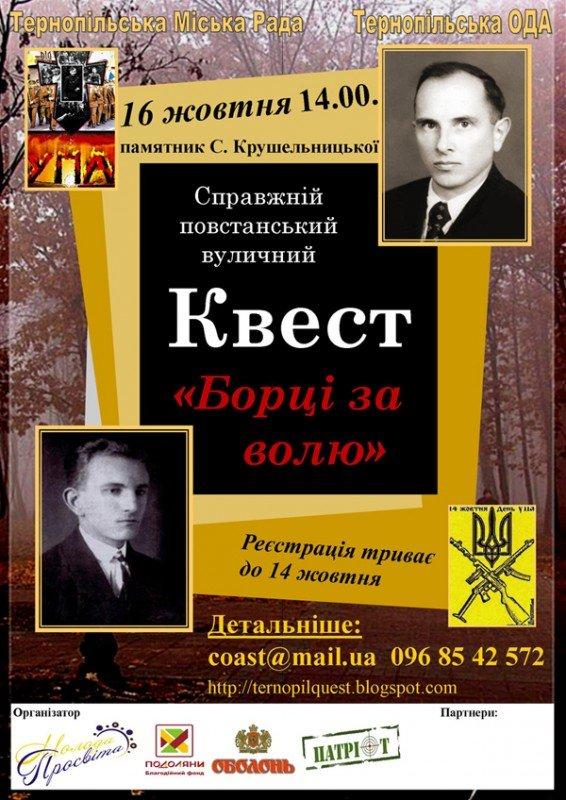 В Тернополі пройде квест «Борці за Волю», фото-1