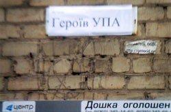 Улицу в центре Донецка студенты «переименовали» в улицу «Героев УПА» (фото), фото-1