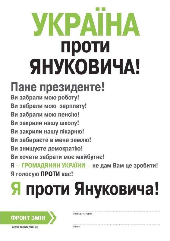 Підписи проти Януковича почали збирати  на Тернопільщині, фото-1