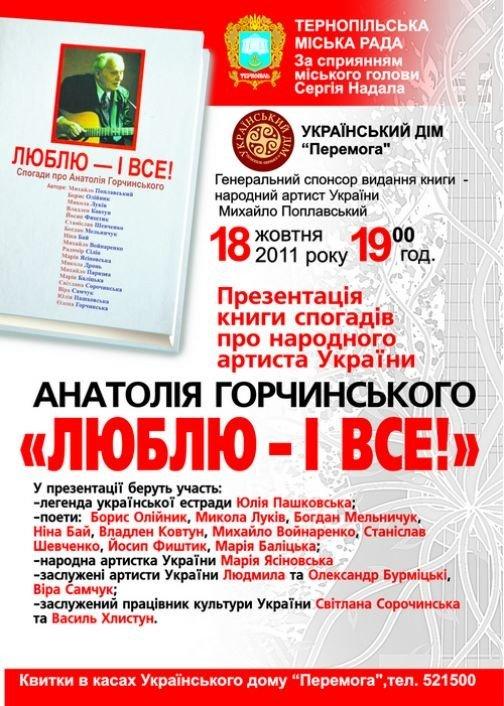 В Тернополі презентують книгу спогадів про Анатолія Горчинського, фото-1