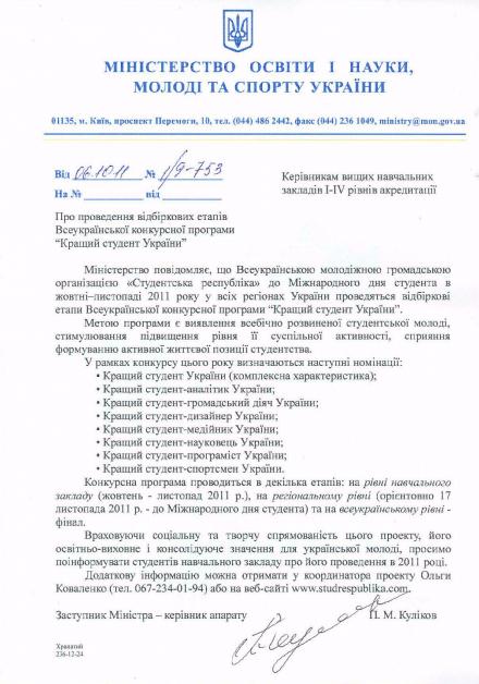 Тернопільські студенти мають нагоду стати кращими студентами України, фото-1