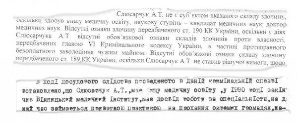 Псевдолікар Слюсарчук убиває людей! Міліція далі зволікає, фото-2