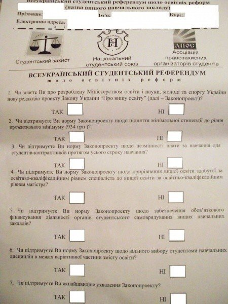 В Тернополі студентів закликають бойкотувати референдум від Табачника, фото-1