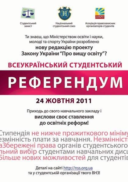 В Тернополі студентів закликають бойкотувати референдум від Табачника, фото-2