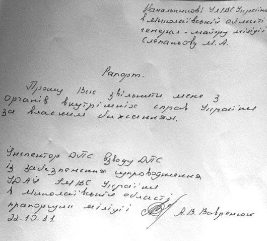 На хабарі зловили ДАІшника. Той  одразу написав заяву на звільнення (відео), фото-1