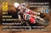 На Закарпатті пройде вікритий Кубок країн Центральної Європи з мотокорсу, фото-1