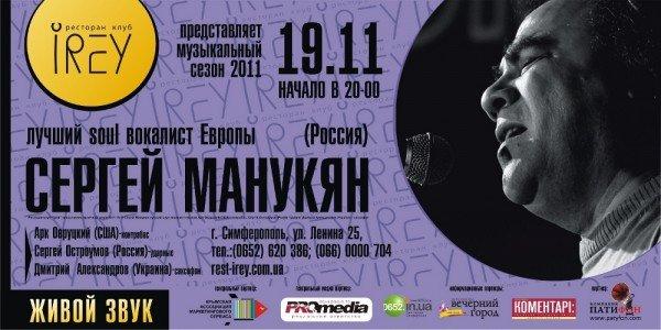 В Симферополь с концертом приезжает Сергей Манукян, фото-1