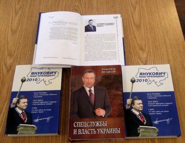В Донецке представили «энциклопедию Партии регионов»  (фото), фото-1