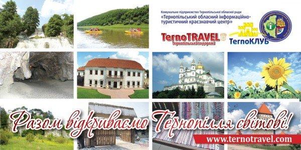 Тернополян запрошують стати учасниками елітного туристичного клубу, фото-1