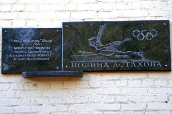 В Донецке Лилия Подкопаева открыла мемориальную доску, посвященную пятикратной олимпийской чемпионке  Полине Астаховой (фото), фото-7