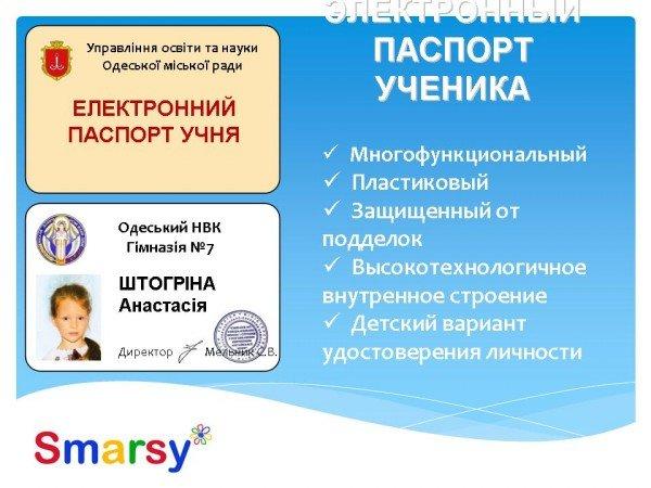 Турникеты в школах Горловки: на их установку нашел средства депутат Житомира, но имя мецената он не называет, фото-4