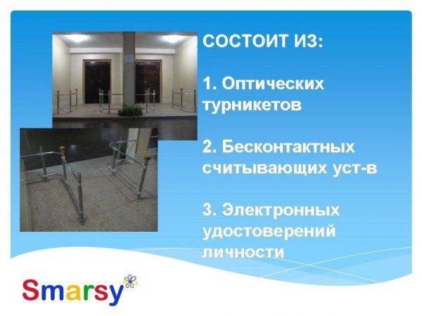 Турникеты в школах Горловки: на их установку нашел средства депутат Житомира, но имя мецената он не называет, фото-6