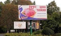 В Ужгороді вводять мораторій на нові білборди, фото-1