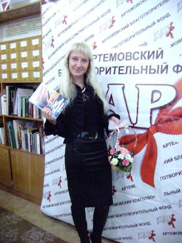 Артемовская писательница выпустила книгу в жанре фантастики, фото-1