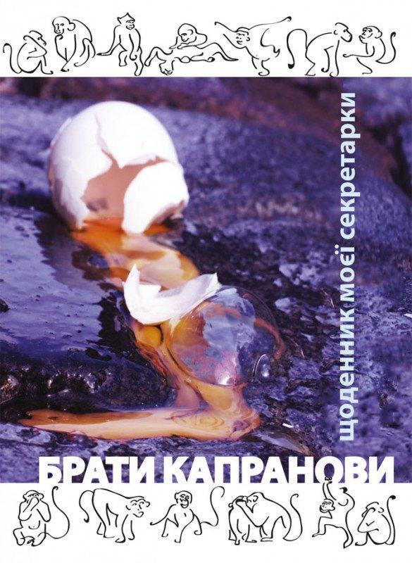 «Це не колупання героя в пупі і не «філософствування»», - брати Капранови про свій новий роман (фото), фото-6