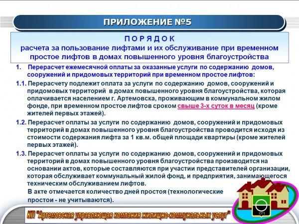 В Артемовске повысили тарифы на коммунальные услуги, фото-10