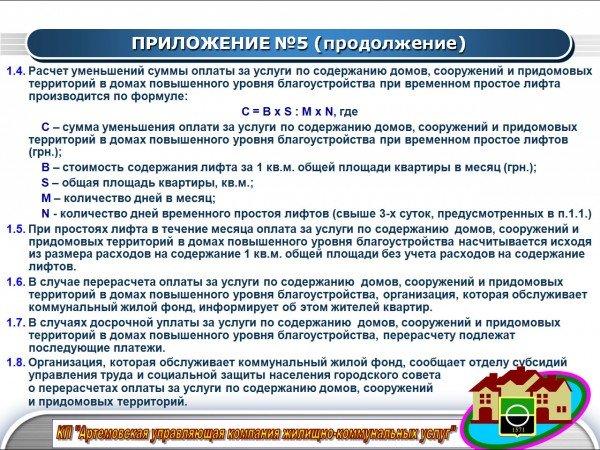 В Артемовске повысили тарифы на коммунальные услуги, фото-11