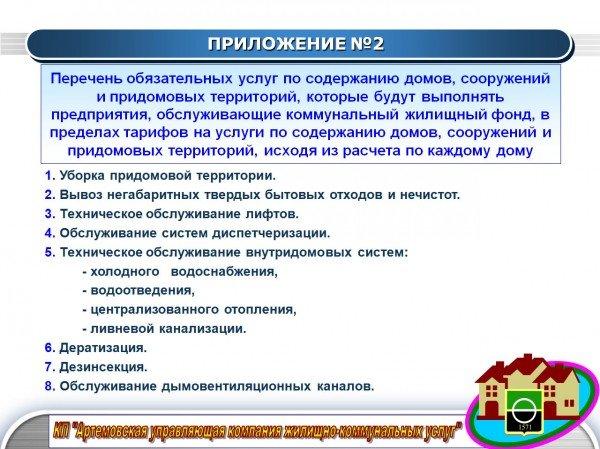 В Артемовске повысили тарифы на коммунальные услуги, фото-7