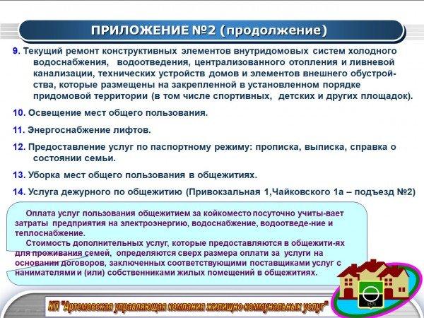 В Артемовске повысили тарифы на коммунальные услуги, фото-8