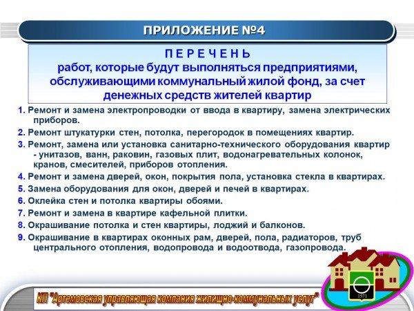 В Артемовске повысили тарифы на коммунальные услуги, фото-9